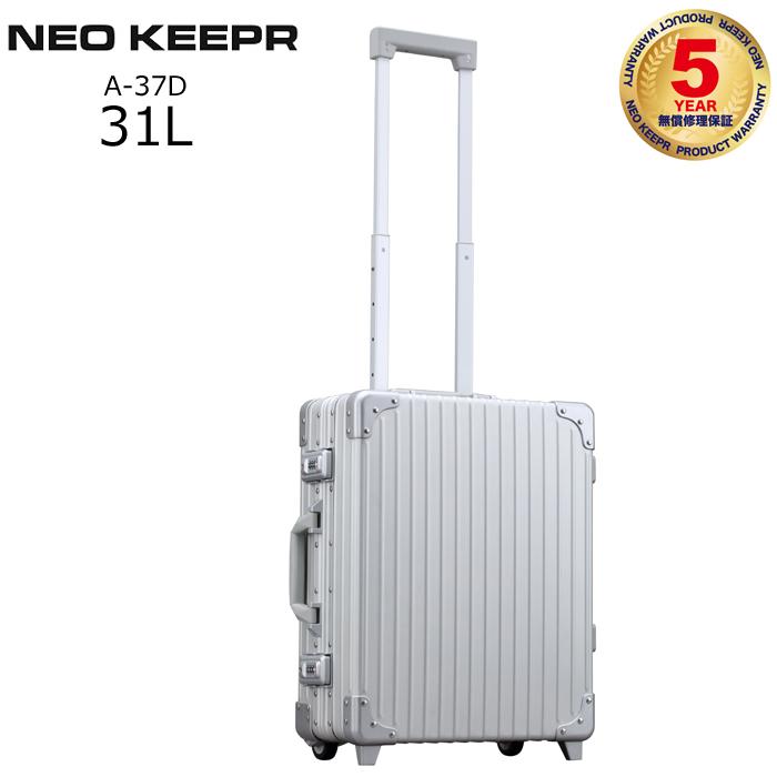 NEO KEEPR/ネオキーパー A-37D アルミフレームスーツケース 【31L】 <シルバー> 【メーカー直送/同梱不可/代引き・銀行振込不可】