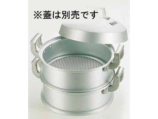アルミ 中華セイロ 身(円付鍋用)/60cm