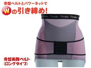 グリーンネット/Green Net 骨盤美腹ベルト(ロングタイプ) ピンク【LLサイズ】