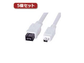 【納期10月上旬以降】 サンワサプライ 【5個セット】 サンワサプライ IEEE1394bケーブル KE-B942WKX5