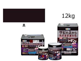 黒 油性高耐久アクリルトタン用 12kg 532763 ASAHIPEN/アサヒペン