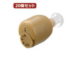 YAZAWA YAZAWA 【20個セット】 小型集音器 SLV03BRX20