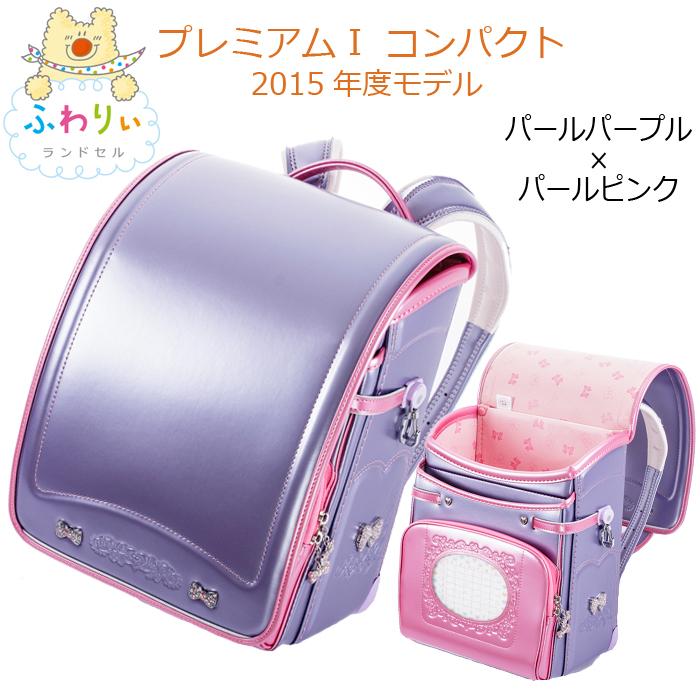 KYOWA/協和 【ふわりぃランドセル】 03-91968 プレミアム1 コンパクト 女の子 (Pパープル×Pピンク コンビ) 型落ち 2015年度モデル