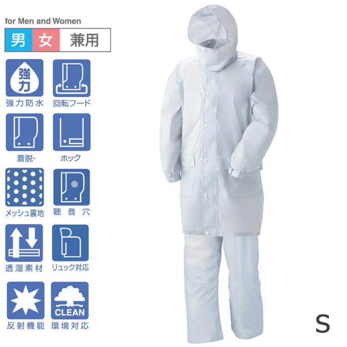 スミクラ 透湿レインスーツ リュック型 全2色 全6サイズ 上下スーツ 防水・透湿 反射テープ付き (S・シルバー)