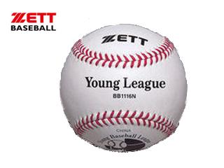ZETT/ゼット BB1116N 硬式少年用ボール ヤングリーグ 試合球 (×12個) 【×12個入り】