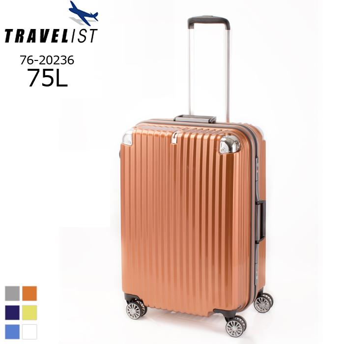 TRAVELIST/トラベリスト 76-20236 Streak2 ハード フレーム スーツケース【75L】(オレンジヘアライン)