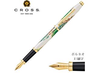 CROSS/クロス 万年筆 【ボルネオ F/細字】 ワンダーラスト(NAT0756-2FF)