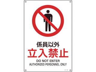 J.G.C. 日本緑十字社 JIS規格安全標識 係員以外 今だけスーパーセール限定 立入禁止 毎日がバーゲンセール 450×300mm エンビ 391103