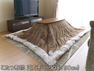 【ふかふかのコーデュロイ素材使用!】こたつ布団 正方形(190×190cm) KK-141BE ベージュ