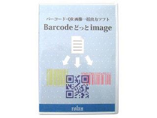 ローラン バーコード・QR画像一括出力ソフト Barcode どっと image BDI