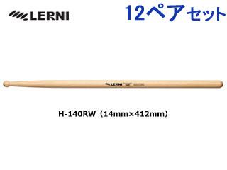 LERNI/レルニ 【12ペアセット!】 H-140RW 【ヒッコリー・スタンダードシリーズ】 LERNIドラムスティック