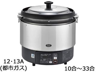 リンナイ ガス炊飯器αかまど炊きRR-S300G 12.13A
