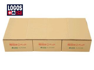 【nightsale】 LOGOSLIFELINE/ロゴスライフライン ★★★82100467 LLL 暖段はこベッド Aタイプ