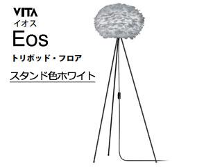 ELUX/エルックス 03009-TF-WH VITA イオス トリポッド・フロア (ライトグレー)【スタンド色ホワイト】※電球別売