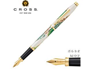 CROSS/クロス 万年筆 【ボルネオ M/中字】 ワンダーラスト(NAT0756-2MF)