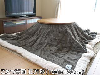 【ふかふかのコーデュロイ素材使用!】こたつ布団 正方形(190×190cm) KK-141GY グレー