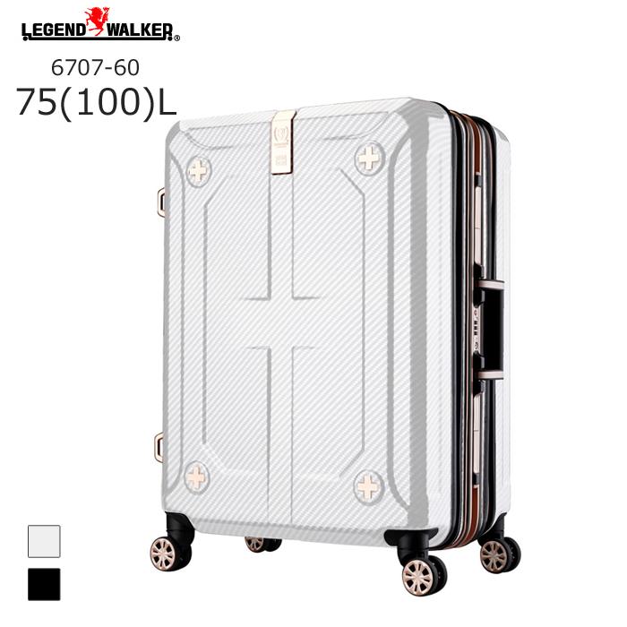 プレミアム LEGEND WALKER/レジェンドウォーカー 6707-60 MAX PLUS マックスプラス ダブル拡張機能搭載スーツケース【75L】(ラフカーボンWHシルバー) T&S(ティーアンドエス) 国内 海外 大きい Lサイズ フレームタイプ
