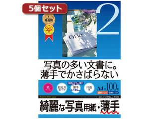 サンワサプライ 【5個セット】インクジェット写真用紙・薄手 JP-EK6A4-100X5