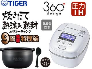 TIGER/タイガー魔法瓶 JPC-A102(WE)圧力IH炊飯ジャー (炊きたて) 5.5合 アーバンホワイト