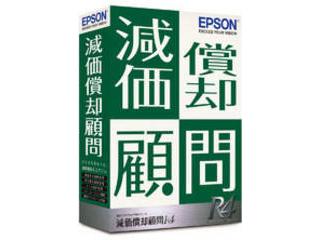 EPSON エプソン 減価償却顧問R4 1ユーザー Ver.19.1
