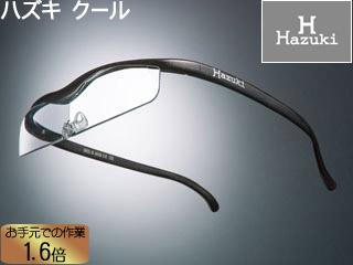 Hazuki Company/ハズキ 【Hazuki/ハズキルーペ】メガネ型拡大鏡 クール 1.6倍 クリアレンズ 黒 【ムラウチドットコムはハズキルーペ正規販売店です】