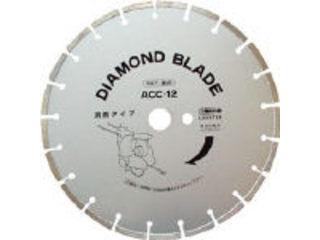 LOBTEX/ロブテックス LOBSTER/エビ印 ダイヤモンド土木用ブレード(湿式) 255mm ACC10