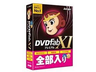 ジャングル DVDFab XI プレミアム