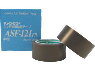 【組立・輸送等の都合で納期に4週間以上かかります】 chukoh/中興化成工業 【代引不可】フッ素樹脂(テフロンPTFE製)粘着テープ ASF121FR 0.13t×250w×10m ASF121FR-13X250
