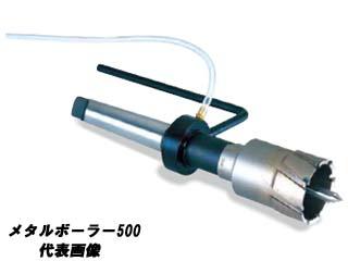 MIYANAGA/ミヤナガ MB50075 メタルボーラー500 2枚刃【75mm】