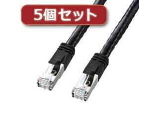 サンワサプライ 【5個セット】 サンワサプライ PoE CAT6LANケーブル(7m) KB-T6POE-07BKX5