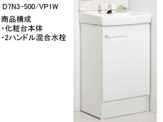 【時間帯指定不可】 LIXIL/リクシル 【INAX】D7N3-500/VP1W 化粧台本体 2ハンドル混合水栓付 (カラー:ホワイト)