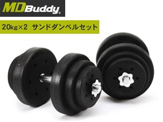 MDBuddy/エムディバディ 【時間帯指定不可】サンドダンベル 20kg×2