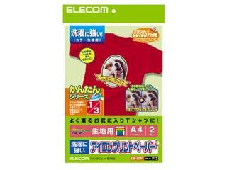 洗濯に強いアイロンプリントペーパー ELECOM/エレコム EJP-SCP1 アイロンプリントペーパー(洗濯に強い・カラー生地用) A4サイズ・2枚入 【15elesummer】