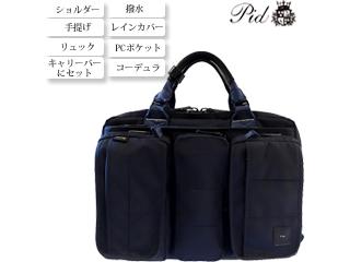PID/ピー・アイ・ディー PAU102 メンズ コーデュラ 3wayビジネスバッグ(ネイビー)