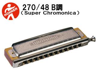 HOHNER/ホーナー 270/48(B調)12穴ハーモニカ(Super Chromonica 270 /スーパークロモニカ)