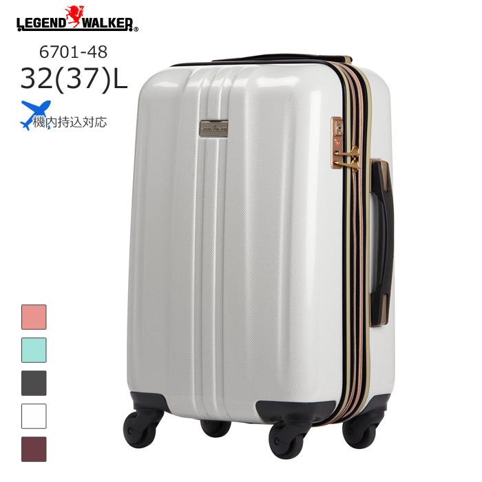 LEGEND WALKER/レジェンドウォーカー 6701-48 ANCHOR+ アンカープラス スマートストッパー 拡張 スーツケース (32(37)L/ホワイトカーボン) 機内持ち込み可能 Sサイズ