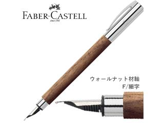 FABER CASTELL ファーバーカステル 万年筆 アンビション ウォルナットF/細字 スチールペン先