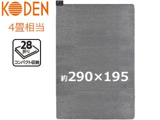 KODEN/広電 VWU4013 電気カーペット(接結方式)本体 4畳 約290×195cm