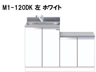 【時間帯指定不可】 MYSET/マイセット M1-120DK 一体型流し台 ベーシックタイプ (ホワイト) 左タイプ
