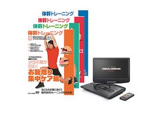ベルソス ベルソス 12.5インチ ポータブルDVDプレーヤー 体幹トレーニングDVD4枚セット VS-GD4125+DVDTAI