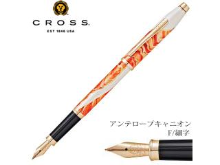 CROSS/クロス 万年筆 【アンテロープキャニオン F/細字】 ワンダーラスト(NAT0756-3FF)