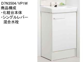 【時間帯指定不可】 LIXIL/リクシル 【INAX】D7N3-504/VP1W 化粧台本体 シングルレバー混合水栓付 (カラー:ホワイト)