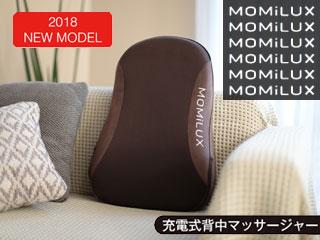 DOSHISHA/ドウシシャ DBM-1801-BR MOMiLUX 充電式背中マッサージャー (ブラウン)