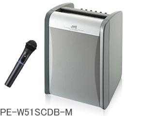 JVC/Victor/ビクター PE-W51SCDB-M シングルチューナー1波搭載 ポータブルワイヤレスアンプ 【jcbkwssB】 会議・セミナーなどでの使用に!音楽も流せるCDプレイヤー搭載 専用ワイヤレスマイクが1本同梱。買ってすぐにワイヤレスマイクが使用可能♪