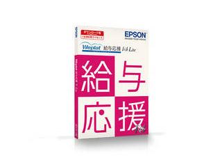 EPSON/エプソン Weplat給与応援R4 Lite