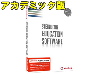 Steinberg/スタインバーグ 【アカデミック対象商品】 WaveLab/E WAVE LAB Pro アカデミック版