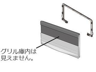 Panasonic/パナソニック KZ-GDB3 防熱グリルドア(ビルトインタイプ用)(把手シルバー)
