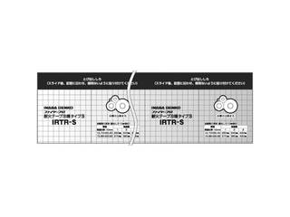 INABA/因幡電機産業 因幡電工 耐火テープ冷媒タイプ IRTR-S