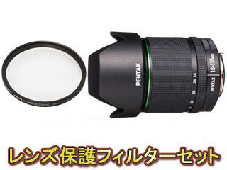 PENTAX/ペンタックス DA18-135mmF3.5-5.6ED AL[IF] DC WR&レンズプロテクターセット【pentaxlenssale】