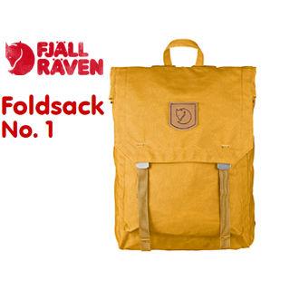 FJALL RAVEN/フェールラーベン 【在庫限り】24210-154 Foldsack No.1[フォールドサック No.1] デイパック 【16L】 (ダンデライオン) 【当社取扱いのフェールラーベン商品はすべて日本正規代理店取扱品です】